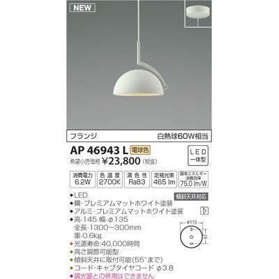 コイズミ LEDペンダント AP46943L