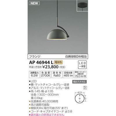 コイズミ LEDペンダント AP46944L
