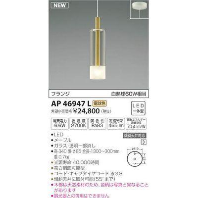 コイズミ LEDペンダント AP46947L