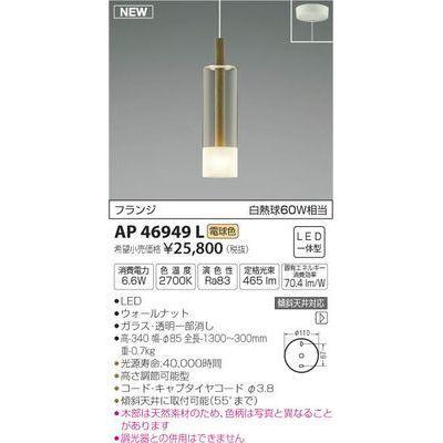 コイズミ LEDペンダント AP46949L
