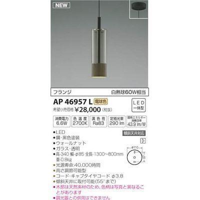 コイズミ LEDペンダント AP46957L