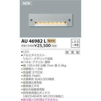 コイズミ LEDフットライト AU46982L