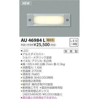 コイズミ LEDフットライト AU46984L