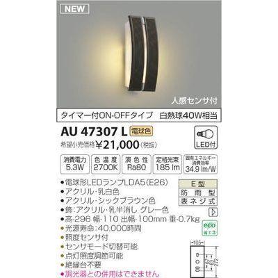 コイズミ LED防雨ブラケット AU47307L