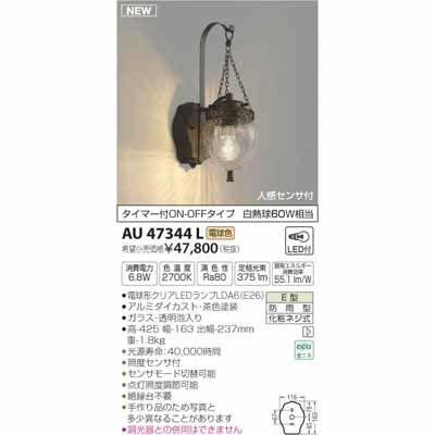 コイズミ LED防雨ブラケット AU47344L