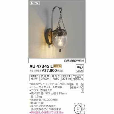コイズミ LED防雨ブラケット AU47345L