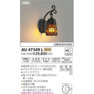 コイズミ LED防雨ブラケット AU47349L