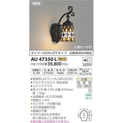コイズミ LED防雨ブラケット AU47350L