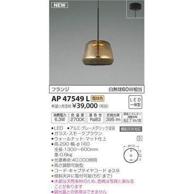 コイズミ LEDペンダント AP47549L