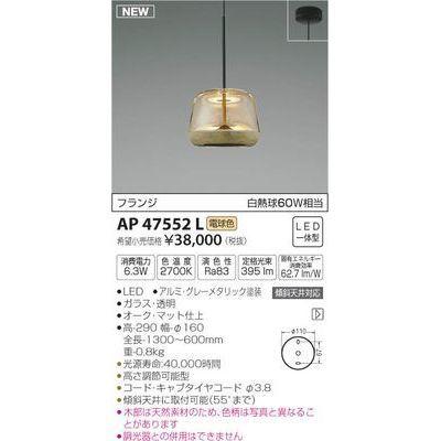 コイズミ LEDペンダント AP47552L