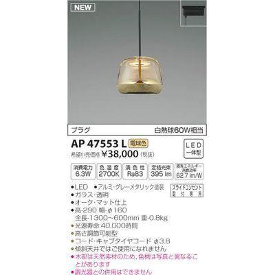 コイズミ LEDペンダント AP47553L