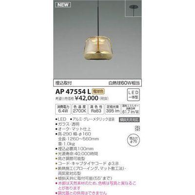 コイズミ LEDペンダント AP47554L