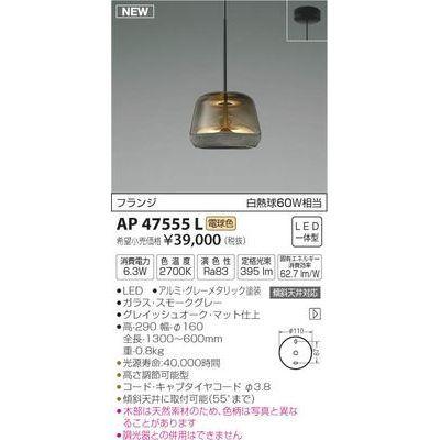 コイズミ LEDペンダント AP47555L