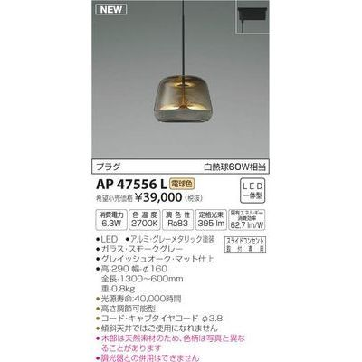 コイズミ LEDペンダント AP47556L