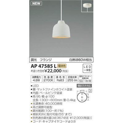 コイズミ LEDペンダント AP47585L