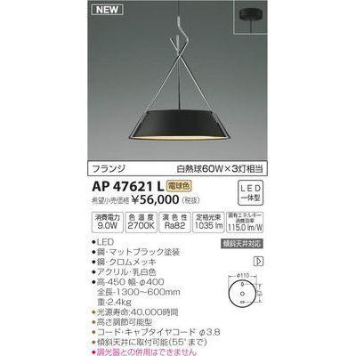 コイズミ LEDペンダント AP47621L