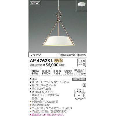 コイズミ LEDペンダント AP47623L