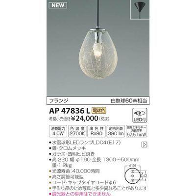 コイズミ LEDペンダント AP47836L