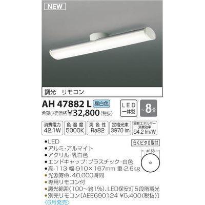 コイズミ LEDシーリング AH47882L