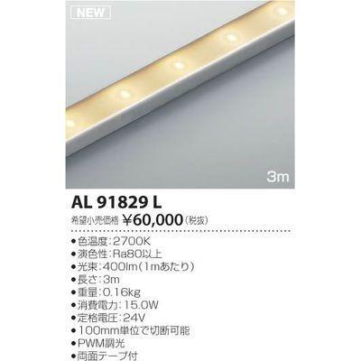 コイズミ LED間接照明器具 AL91829L