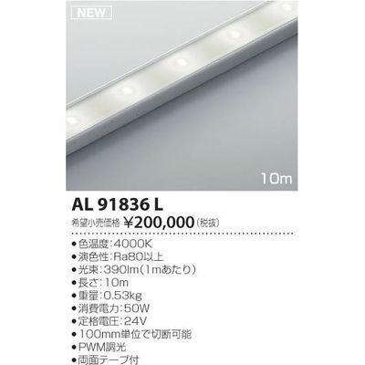 コイズミ LED間接照明器具 AL91836L