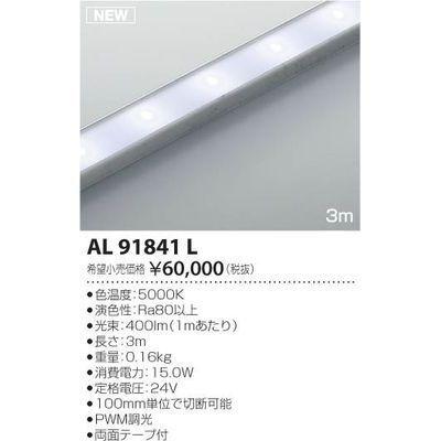 コイズミ LED間接照明器具 AL91841L