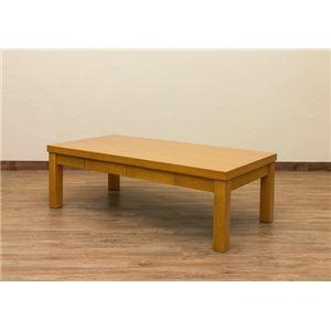 その他 引き出し付きセンターテーブル/ローテーブル 【長方形 幅120cm】 ナチュラル 木製 アジャスター付き 木目調 『Dione』【代引不可】 ds-1651610