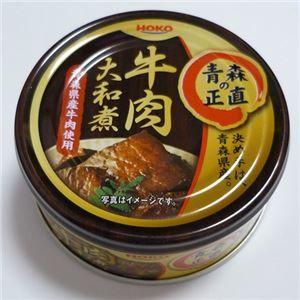 その他 国産牛肉大和煮 24缶【代引不可】 ds-1653879