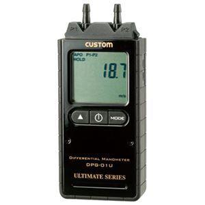 その他 カスタム デジタル差圧計 DPG-01U ds-1656522