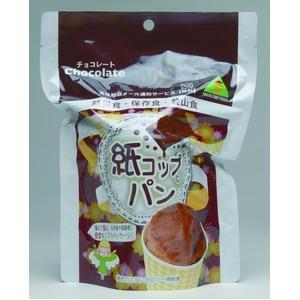 その他 5年保存 非常食/保存食 【紙コップパン チョコレート 1ケース 30個入】 日本製 コンパクト収納 賞味期限通知サービス付き ds-1632351