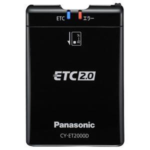その他 パナソニック(家電) ETC2.0車載器(光VICS無) CY-ET2000D ds-1662726