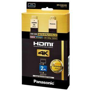 その他 パナソニック(家電) HDMIケーブル 2.0m (ブラック) RP-CHKX20-K ds-1663004