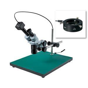 その他 【ホーザン】実体顕微鏡 L-KIT541 ds-1700193