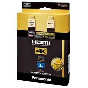 その他 パナソニック(家電) HDMIケーブル 3.0m (ブラック) RP-CHKX30-K ds-1710768