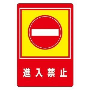 その他 路面標識 進入禁止 路面-29 ds-1713438