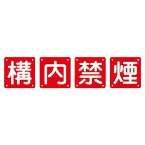 その他 組標識 構内禁煙 組40B(大) 【4枚1組】 ds-1713543