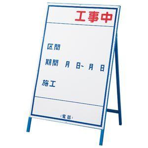その他 工事用標識(工事用看板) 工事中 工事-3(大) ds-1713586