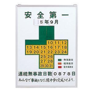 その他 無災害記録板 安全第一 記録-450【代引不可】 ds-1713596