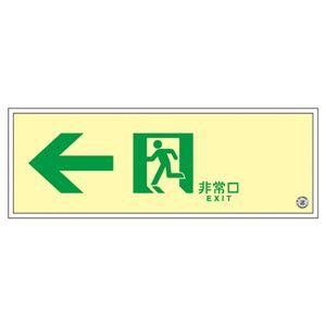 その他 高輝度蓄光通路誘導標識 ←非常口 SUC-0773 ds-1714013