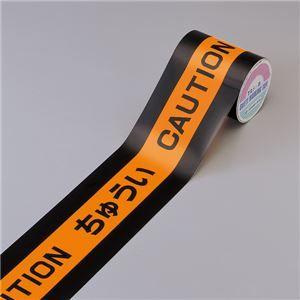 その他 文字入り蛍光トラテープ CAUTION ちゅうい TR8-B 幅:90mm ds-1715938