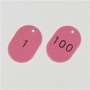 その他 番号小判札 小判札453-P(1~100) ■カラー:ピンク 【100枚1組】 ds-1717237