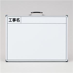 その他 工事用黒板〈ホワイトボード〉 工事名 WW-2【代引不可】 ds-1717450