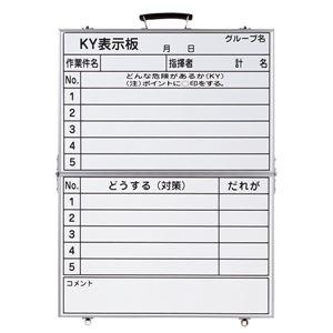 その他 危険予知活動黒板〈ホワイトボード〉 KY表示板 作業件名 指揮者 どうする(対策) だれが KKY-4【代引不可】 ds-1717454
