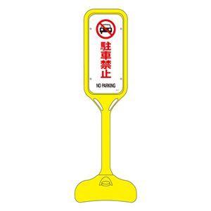 その他 ポップスタンド 駐車禁止 PS-2S 【単品】 ds-1717677