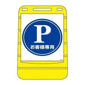 その他 バリアポップサイン お客様専用 BPS-2 【単品】 ds-1717856