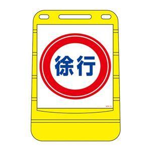 その他 バリアポップサイン 徐行 BPS-12 【単品】 ds-1717866