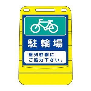 その他 バリアポップサイン 駐輪場 整列駐輪にご協力下さい。 BPS-16 【単品】 ds-1717870