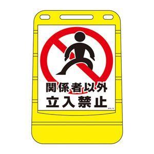 その他 バリアポップサイン 関係者以外立入禁止 BPS-19 【単品】 ds-1717873