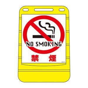その他 バリアポップサイン 禁煙 BPS-21 【単品】 ds-1717875
