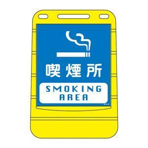 その他 バリアポップサイン 喫煙所 BPS-22 【単品】 ds-1717876